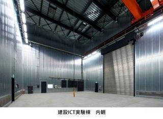 建設ICT実験棟.jpg